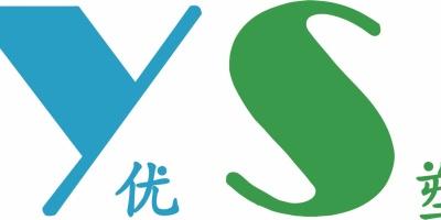 广州优塑塑料科技有限公司