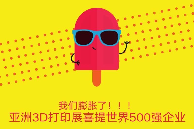 国庆福利!预注册参观亚洲3D打印展送50元话费!